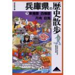 歴史散歩(28) 兵庫県の歴史散歩 (下)東播磨・西播磨・丹有・但馬