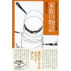 中学生までに読んでおきたい日本文学5家族の物語