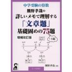 熊野孝哉の 詳しいメモで理解する「文章題」基礎固めの75題+5題 増補改訂版
