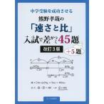 熊野孝哉の「速さと比」 入試で差がつく45題+5題 改訂3版
