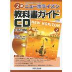 教科書ガイドCD 中学 英語 東京書籍版 完全準拠 ニューホライズン 2年 「NEW HORIZON English Course 2」 (教科書番号 827)