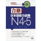 合格できる 日本語能力試験 N4・5