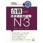 合格できる 日本語能力試験 N3
