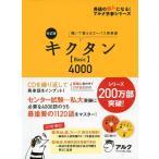 キクタン [Basic] 4000 改訂版