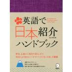 英語で日本紹介ハンドブック 改訂版