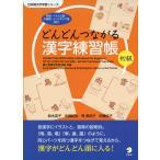 どんどんつながる 漢字練習帳 初級