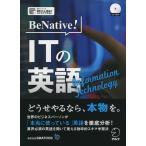 BeNative! ITの英語
