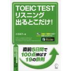 TOEIC TEST リスニング 出るとこだけ!
