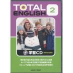 教科書完全準拠 学習CD 学校図書版 TOTAL ENGLISH(トータルイングリッシュ) (2) 「TOTAL ENGLISH 2」 (教科書番号 829)