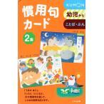 慣用句カード 2集(第2版)