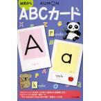 ABCカード(第2版)