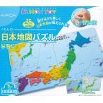 くもんの 日本地図パズル