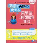 英語は英語で考える 英単語3択問題160  Step2  くもん出版 萱忠義