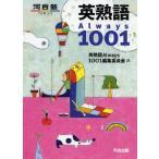 英熟語 Always 1001
