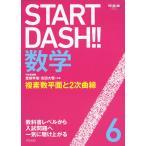 START DASH!! 数学 6 複素数平面と2次曲線