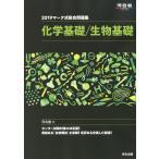 2019 マーク式総合問題集 化学基礎/生物基礎