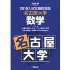 入試攻略問題集名古屋大学数学 2019  河合塾シリーズ