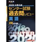 2020 大学入試センター試験 過去問レビュー 英語