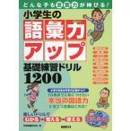 小学生の語彙力アップ 基礎練習ドリル 1200