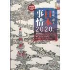 MP3音声 CD-ROM1枚つき 英語で語る 日本事情2020