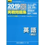 2019・駿台 大学入試センター試験 実戦問題集 英語(筆記)
