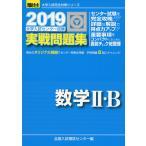2019・駿台 大学入試センター試験 実戦問題集 数学II・B