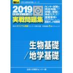 2019・駿台 大学入試センター試験 実戦問題集 生物基