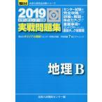 2019・駿台 大学入試センター試験 実戦問題集 地理B