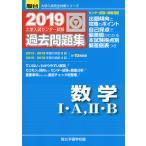 2019・駿台 大学入試センター試験 過去問題集 数学I・A、II・B