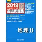 2019・駿台 大学入試センター試験 過去問題集 地理B
