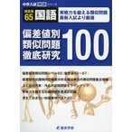 偏差値別 類似問題徹底研究100 偏差値65 国語