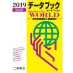 データブック オブ ザ ワールド 2019  世界各国要覧と最新統計  2019 Vo.31