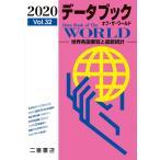 データブック オブ・ザ・ワールド 2020 Vol.32