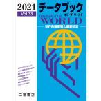 データブック オブ・ザ・ワールド 2021 Vol.33