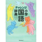 チャレンジ 小学国語辞典 第六版 コンパクト版 グリーン