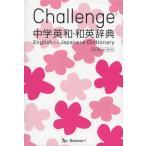 Challenge 中学英和・和英辞典 第2版 My Design