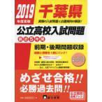 2019年度受験 千葉県 公立高校入試問題
