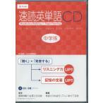 速読英単語 中学版 CD