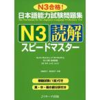 日本語能力試験問題集 N3 読解 スピードマスター