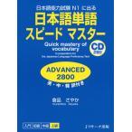 日本語単語 スピードマスター ADVANCED 2800