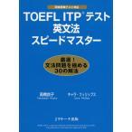 TOEFL ITPテスト 英文法 スピードマスター