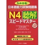日本語能力試験問題集 N4 聴解 スピードマスター