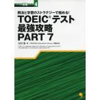 TOEICテスト 最強攻略 PART 7