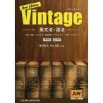 Vintage [ヴィンテージ] 英文法・語法 [New Edition]