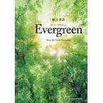 総合英語 Evergreen(エバーグリーン)