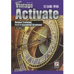 Vintage [ヴィンテージ] 英文法・語法 [3rd Edition] 文法編準拠 Activate