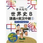 青木裕司 世界史B 講義の実況中継(1)