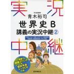 青木裕司 世界史B 講義の実況中継(2)
