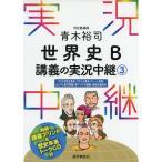 青木裕司 世界史B 講義の実況中継(3)