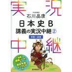 石川晶康 日本史B 講義の実況中継(2) 中世〜近世